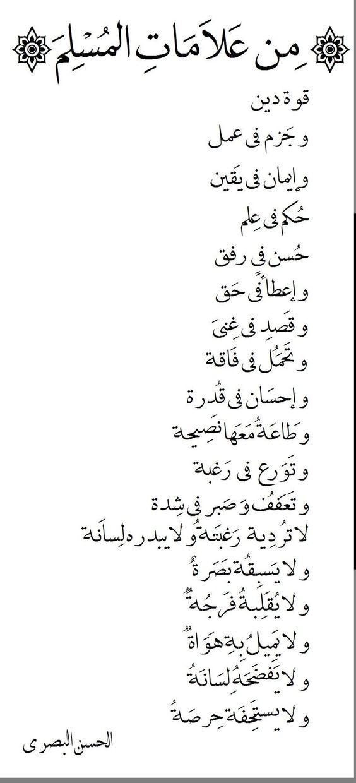 Dfc8777a1e1b8b4b4007149cae8433b4 Jpg 736 1619 Quran Quotes Islamic Quotes On Marriage Islamic Quotes