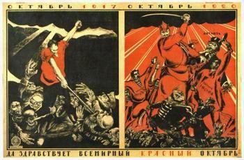 Да здравствует всемирный красный октябрь!