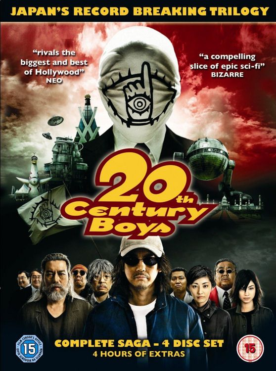 20th Century Boys - Complete Saga (2008)