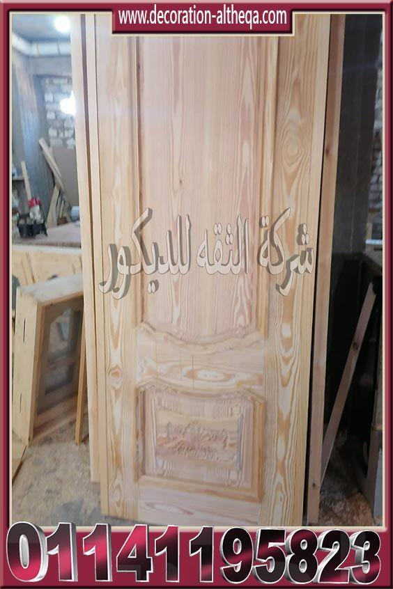 ابواب خشب داخلية Decor Furniture Home Decor