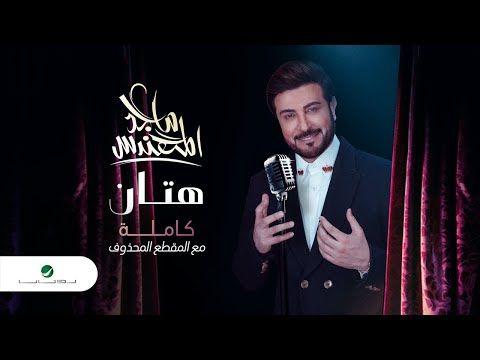 Majid Al Mohandis Hattan ماجد المهندس هتان كاملة مع المقطع المحذوف من الاغنية Youtube Cool Lyrics Lyrics Songs