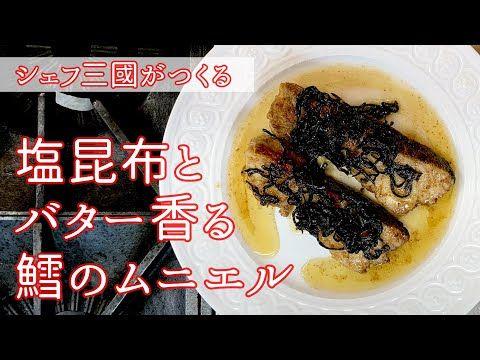 123 シェフ三國の簡単レシピ ふっくら仕上がる焼き方 鱈のムニエルの作り方 オテル ドゥ ミクニ youtube 2021 レシピ 簡単レシピ クッキング
