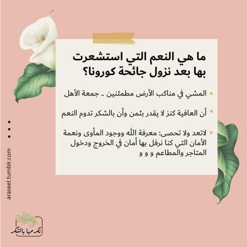 Pin By فريق أراسيل الدعوي On Araseel October Gallery Photo Allah