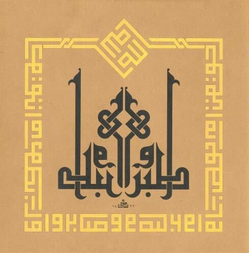 Sabredin Kararlilikta Yarisin Dusmana Karsi Hazirlikli Olun Birbirinize Dayanip Baglanin Allah A Karsi Gelmekten Saki Tezhip Arapca Kaligrafi Islami Sanat