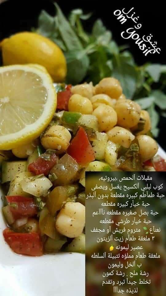 Pin By Dr Nabaa On Appetizer Arabic Chicken Recipes Arabic Food Food And Drink