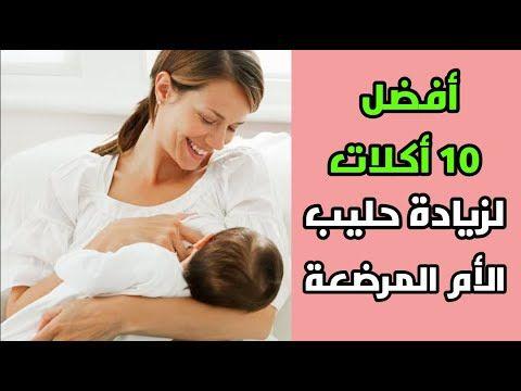افضل ١٠ اكلات تزيد حليب الام المرضعة و تجعل حليب الثدي يتدفق كالشلال و تزيد نمو