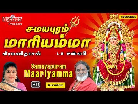 Amman Kavasam Tamil Devotional Divine Songs Youtube Devotional Songs Songs Audio Songs Free Download