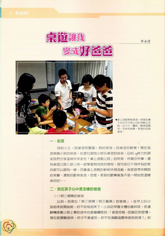 Fun 4 Kids親子桌遊遊樂園: 《Fun 4 Kids親子桌遊~桌遊讓我變成好爸爸-台南市家庭教育中心~i家半年刊》