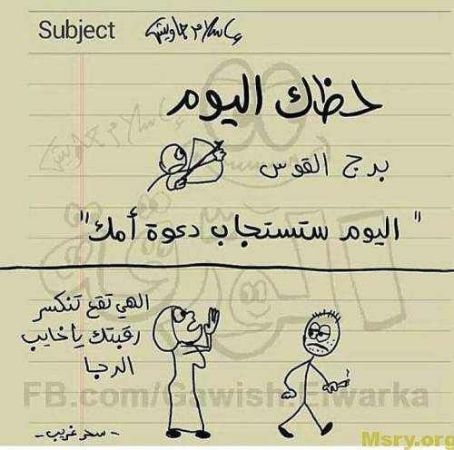 حظك اليوم برج القوس اليوم وغدا موقع مصري Math Subjects