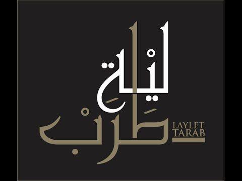 Walaa Jundi Ennas El Moghramin Laylet Tarab ولاء الجندي الناس الم Lyrics All About Time Music