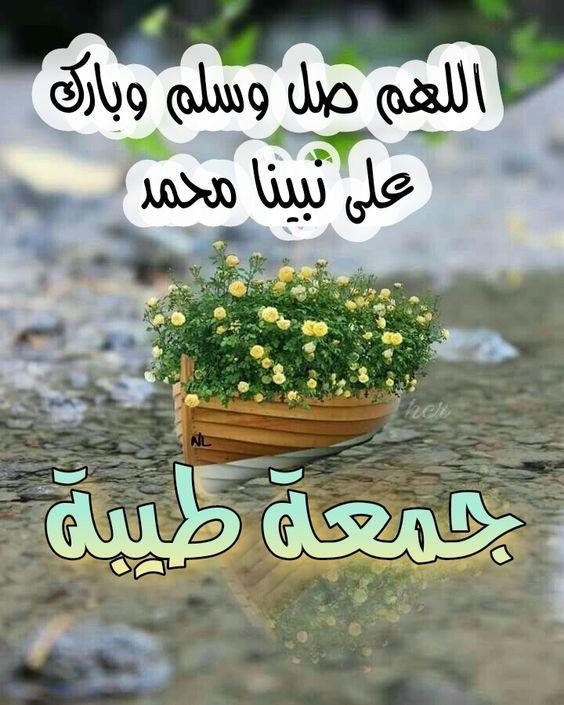 صور يوم الجمعه مباركه جمعة مباركة مزخرفة جمعة مباركة عليكم Zina Blog Morning Greetings Quotes Photography Poses Islam