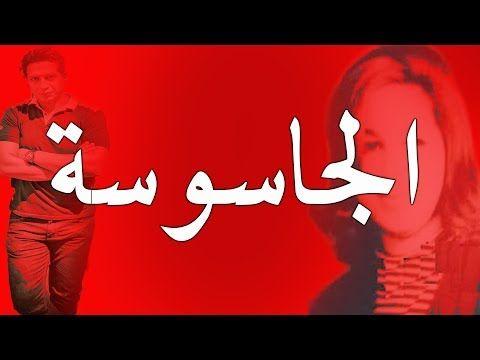 كيف تم تجنيد الجاسوسة هبه سليم و ما هي اللحظات الاخيرة لها Youtube Documentaries Poster Movie Posters