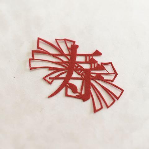 寿 676 72pt 漢字 寿 切り絵 和紙 Washi 彩文字 文様 束ね熨斗 お知らせ 日本橋にあります 和紙舗 榛原 にて ショーウィンドウ 店内を使用した 彩文字 の展示と彩文字を木版摺りのポチ袋にしたものを販売致します 販売は期間 数量限定とな 切り
