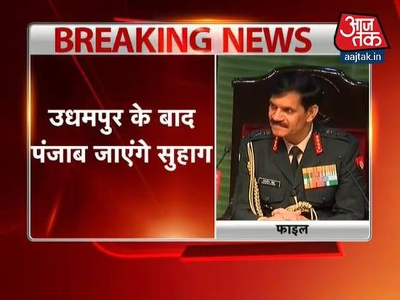 भारत-पाक बॉर्डर की सुरक्षा की जानकारी लेंगे सेना प्रमुख दलबीर सिंह सुहाग, क्या है पूरी ख़बर जानिए #ATVideo