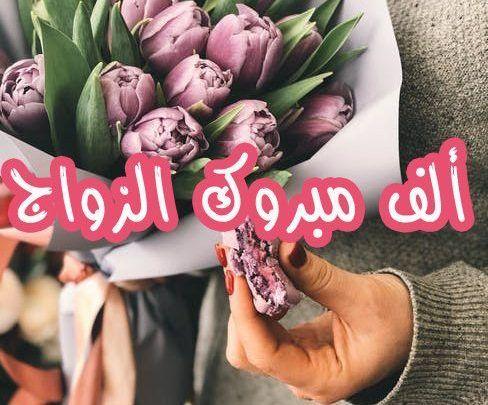 عبارات تهنئة بالزواج اجمل الكلمات التي نهديها للعروسين Places To Visit