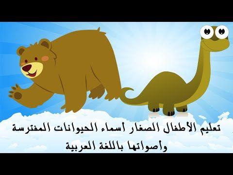 Kids Learn Animal Predators Names In Arabic تعليم الأطفال أسماء الحيوانات المفترسة وأصواتها انشودة Y Nom Des Animaux Animaux Pour Enfants Animaux En Francais