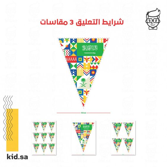 تحميل ثيم اليوم الوطني 90 مجانا براعة طفل متجر العاب الاطفال Doctor Craft Crafts Cards