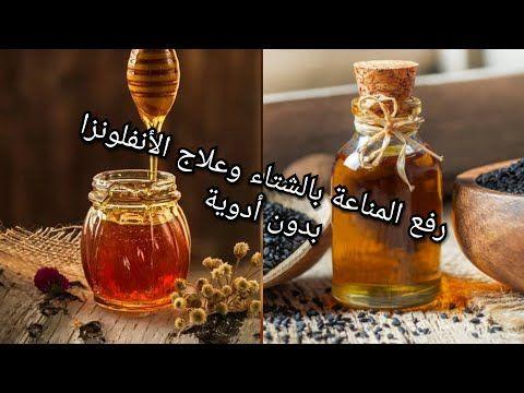 وصفة خارقة و علاج سريع لنزلات البرد الزكام و القضاء نهائيا على الانفلونزا Youtube Whiskey Bottle Bottle Whiskey