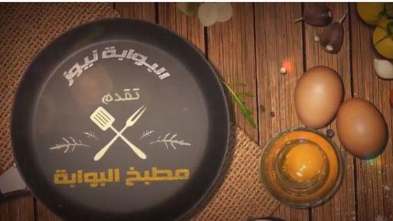 مطبخ البوابة نيوز طريقة عمل بطاطس ني في ني موقع البوابة نيوز تعتبر صينية البطاطس من الأكلات الشائعة لدى العائلات المصرية وبمناسبة شهر رمضان المبارك تقد