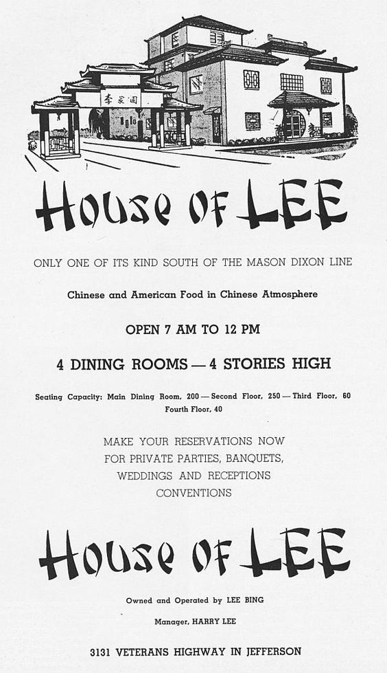 """The House of Lee was opened in 1959 at the 3131 Veterans (corner of Causeway Boulevard) by Chinese immigrants Bing Lee and Yip Shee Lee (parents of Jefferson Parish Sheriff Harry Lee) who first operated a laundry on Carondelet Street in New Orleans. This popular restaurant served Chinese and American food """"in Chinese Atmosphere"""" well into the late 20th century. This locationwas, until recently,Borders book store."""