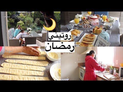 روتيني في رمضان من السحور حتى الإفطار كيف تحضر سومة مائدة رمضان الفطور Ramadan Routine Youtube Breakfast Food Kitchen