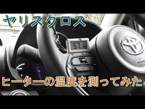 ヤリスクロス ヒーターの温度を測ってみた Toyota Yaris Cross Youtube 2021 クロス 温度