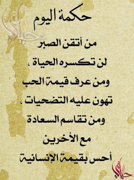 Pin By فلسطينية ولي الفخر ريم الفل On روائع الحكم Islamic Images Arabic Calligraphy Calligraphy