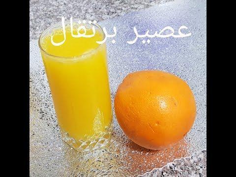 مطبخ ام وليد عصير برتقال بكمية وفيرة و مذاق اكثر من رائع Youtube Food Dishes Fruit Izze Bottle