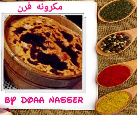 Pin On Doaa Nasser