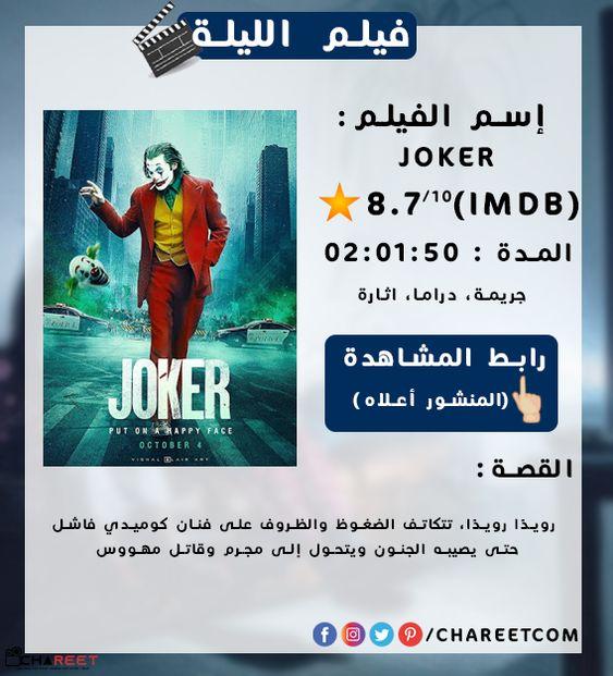 مشاهدة فيلم Joker 2019 مترجم اونلاين Film Movie Joker Film