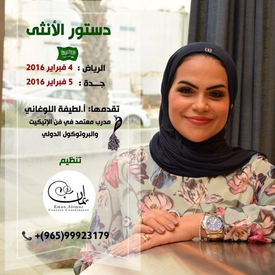 في الرياض وجدة - دورة دستور الأنثى