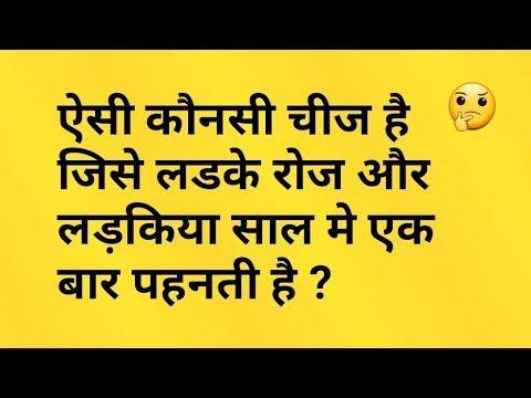 15 À¤®à¤œ À¤¦ À¤° À¤ªà¤¹ À¤² À¤¯ Paheliyan In Hindi Youtube Funny Quotes In Hindi Comedy Quotes Quotes Inspirational Positive