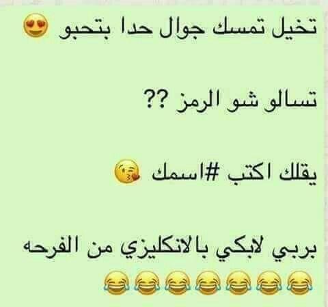Pin By Ghada Mohammadieh On صور و عبارات مضحكه Lol Funy Pics