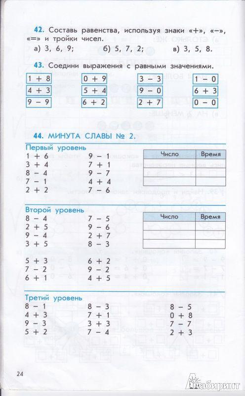 Дидактический материал по математике 2 класс козлова скачать