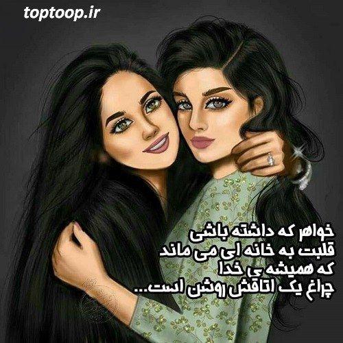عکس خواهرانه 70 عکس نوشته