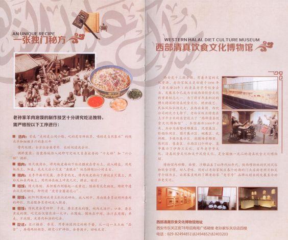 Xiu0027an - Lao Shun Jia Restaurant Brochure page 4 Xiu0027an Documents - restarunt brochure