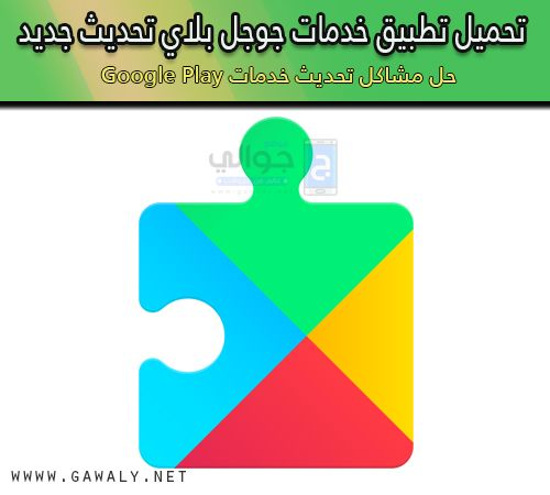 تنزيل خدمات جوجل بلاي المجانية Google Play أخر تحديث Google Play Google Letters