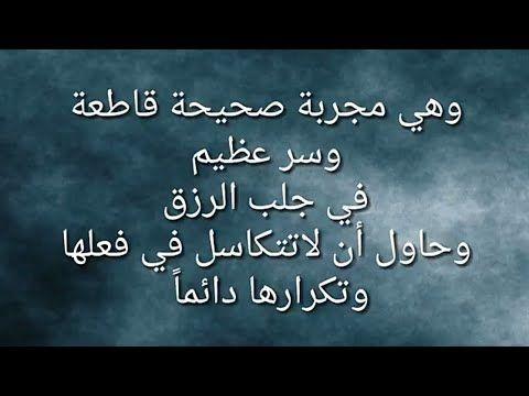 من نوادر الفوائد في جلب الرزق والمال مجر بة وقاطعة بإذن الله Youtube Islamic Quotes Life Quotes Youtube