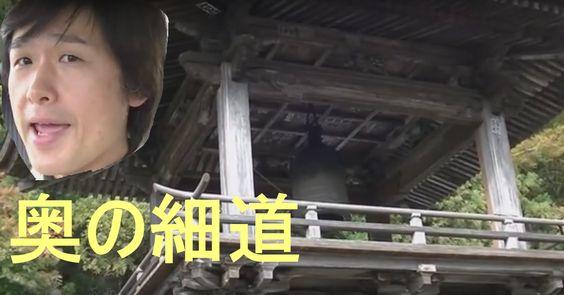 奥の細道 山寺の立石寺は日本古寺100選に選ばれています。秋の紅葉でとても綺麗でした。I am lucky man かねちゃんのテレビ