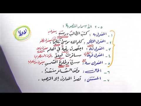 الأسماء المنصوبة 5 2 Youtube Bullet Journal Journal Calligraphy