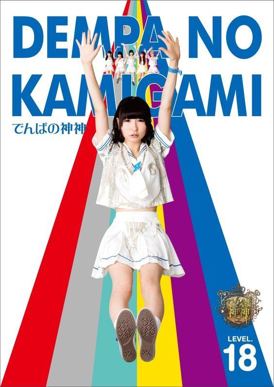 """藤咲彩音 Fujisaki Ayane (""""Pinky"""") - Dempagumi.inc / でんぱ組.inc - Dempa No Kamigami cover でんぱの神神 DVD LEVEL.18"""