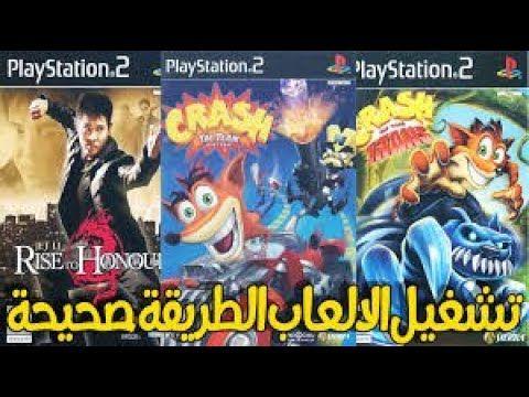 تحميل برنامج لتشغيل العاب بلاي ستيشن 3 على الكمبيوتر كامل مجانا Pandora Screenshot Playstation 2 Playstation