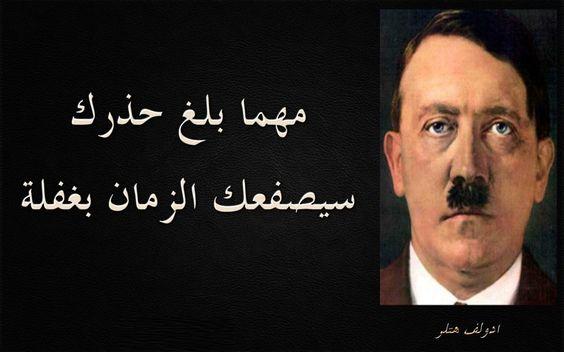 3a270364bff03de46250d93b846ac513 صور حكم واقوال هتلر   اجمل أقوال هتلر  Photo sayings Hitler   أدولف هتلر