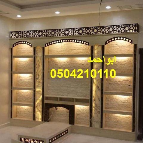 Pin By ديكورات مشبات صور مشبات 050421 On مشبات Ceiling Design Living Room Ceiling Design Baby Shower Decorations For Boys