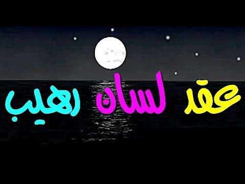 عقد لسان رهيب بسورة الفيل Youtube Duaa Islam Islam Islam Quran