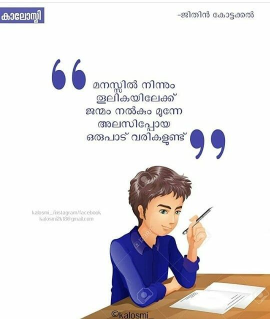 Image May Contain 1 Person Text Inspirational Quotes Malayalam Quotes Thoughts