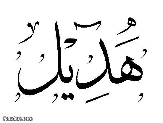 Pin By Tota Ahmad On اسماء بلخط العربي Arabic Calligraphy Design Calligraphy Name Hand Embroidery Patterns Free