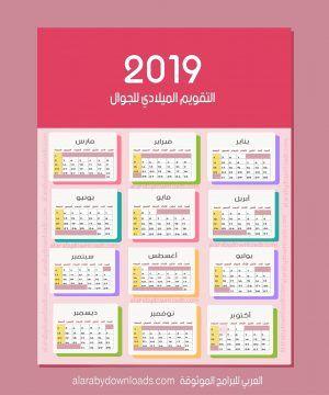 تنزيل التقويم الميلادي 2019 صورة للموبايل Calendar Calendar Pdf Daily Organization