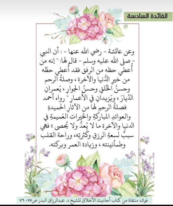 صلة الرحم Words Quotes Ahadith Words