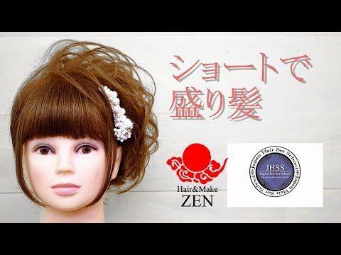 ショートヘアで盛り髪 Zenヘアアレンジ128 Big Hair With Short Hair